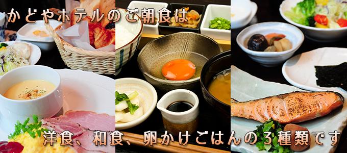 かどやホテルのご朝食は洋食、和食、卵かけごはんの3種類です
