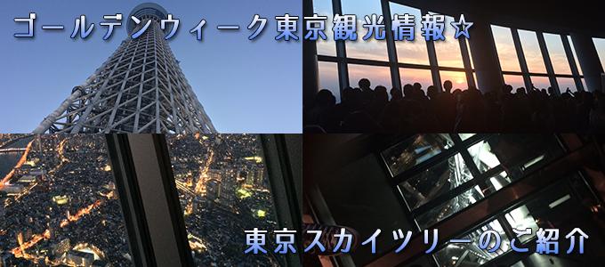 ゴールデンウィーク東京観光情報☆ 東京スカイツリーのご紹介