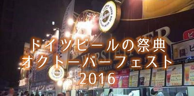 GWイベント!ビール好きにオクトーバーフェスト2016開催!!
