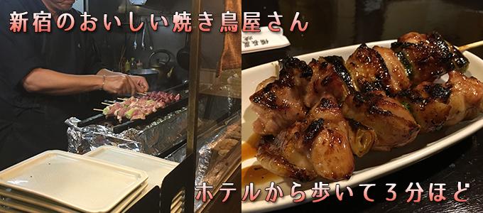 新宿のおいしい焼き鳥屋さんホテルから歩いて3分ほど