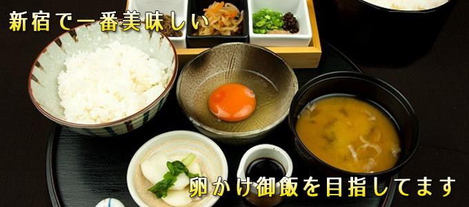 新宿で一番美味しい卵かけご飯を目指して