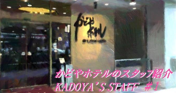 かどやホテルのスタッフ紹介♪KADOYA'S STAFF INTRODUCTION#1