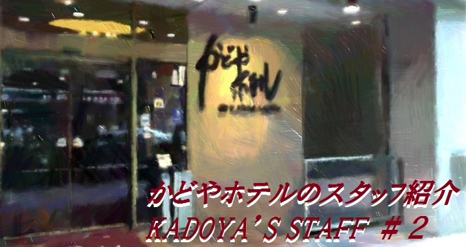 かどやホテルのスタッフ紹介♪KADOYA'S STAFF INTRODUCTION#2