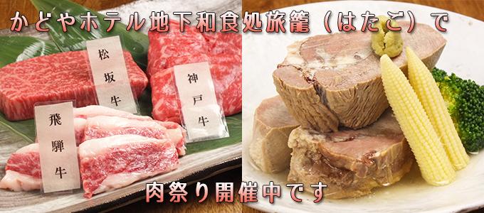 かどやホテル地下和食処旅籠(はたご)で肉祭り開催中です