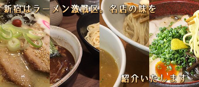 新宿はラーメン激戦区。名店の味を紹介いたします