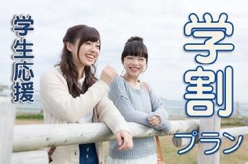 【23才未満の学生限定】夏休み・東京旅行♪学生応援学割プラン(学生証を提示下さい)