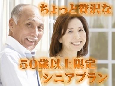 【シニア限定】宮内庁御用達のコーヒーなど特典盛りだくさん!50歳以上のちょっと贅沢なご宿泊プラン