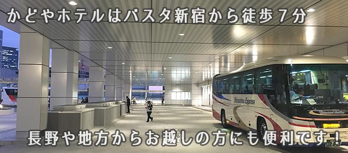 かどやホテルはバスタ新宿から徒歩7分 長野や地方からお越しの方に便利です。