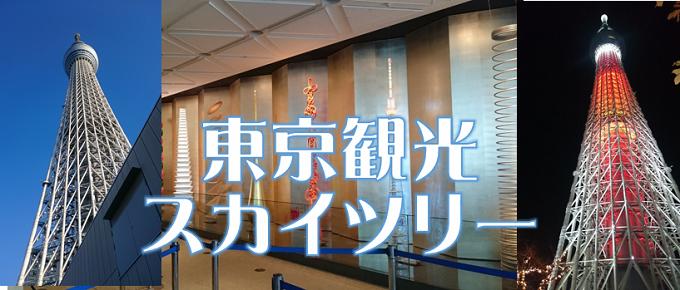【スカイツリー】かどやホテルから行く東京観光