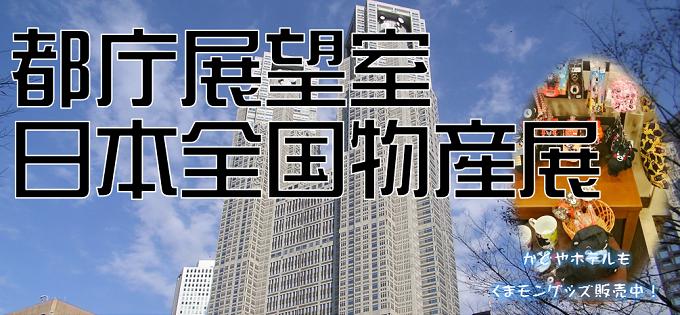 東京都庁展望室日本全国物産展