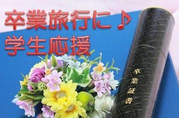 卒業旅行に♪最後の学割プラン【23才未満の学生・卒業生限定】