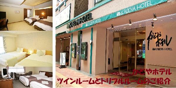 <新宿駅西口徒歩3分かどやホテル>ファミリーと!お友達と!泊まれるツインルームとトリプルルームのご紹介