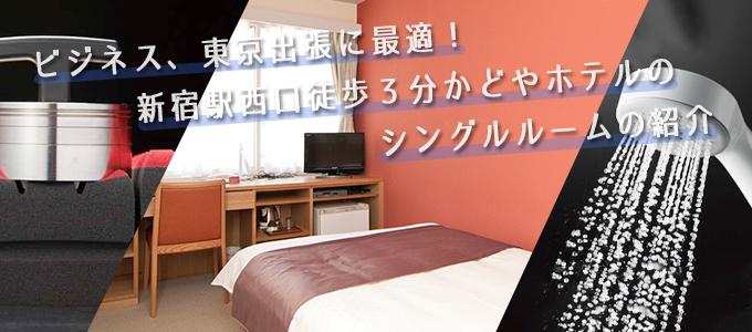 新宿駅西口徒歩3分かどやホテルのシングルルームの紹介
