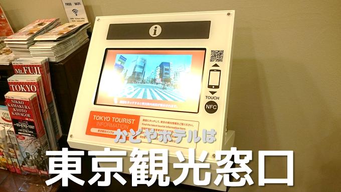 かどやホテルは東京観光窓口です