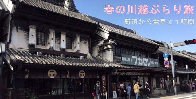 新宿駅西口、かどやホテルから行く小旅行<小江戸川越ぶらり旅>約1時間