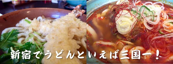 新宿でうどんといえば「三国一」!かどやホテルおすすめ飲食店