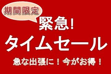 5月1日から!!【直前タイムセール】急な出張におすすめ!ビジネスホテルお得プラン 新宿西口から徒歩3分!