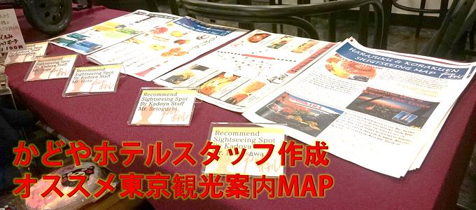 かどやホテルスタッフがお勧めする外国人向け観光MAP