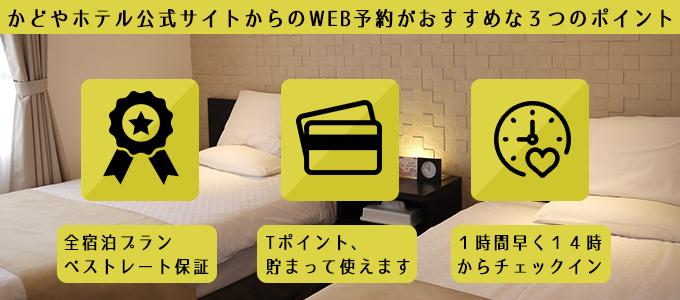 かどやホテル公式サイトからのWEB予約がおすすめな3つのポイント