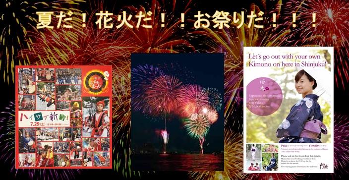 夏だ!花火だ!お祭りだ―!!新宿西口徒歩3分かどやホテルから行く夏まつり♪