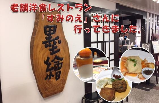 かどやホテル近隣飲食店情報 新宿駅西口からすぐ 老舗洋食レストラン「すみのえ」さんに行って来ました。