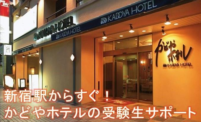 新宿駅から徒歩3分、駅近かどやホテルが受験生におすすめ