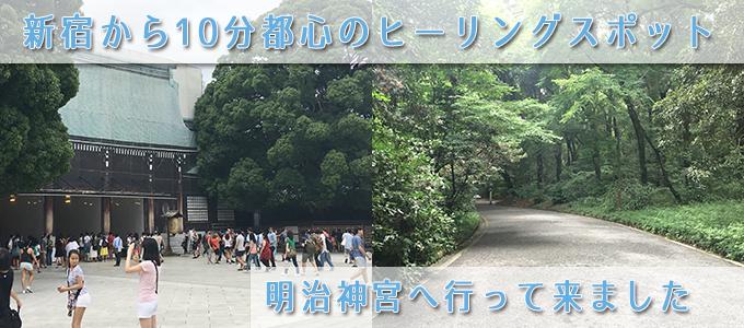 明治神宮へ行って来ました(かどやホテルから山手線か小田急線で10分☆)