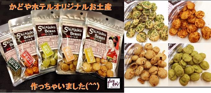 新宿駅西口から徒歩3分、かどやホテルのオリジナルのお土産つくっちゃいました!