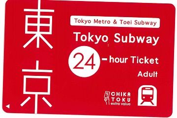 電車で観光!お得な「東京メトロ全線・都営全線24時間乗車券付き」でご宿泊プラン