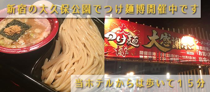新宿大久保公園でつけ麺博開催中!
