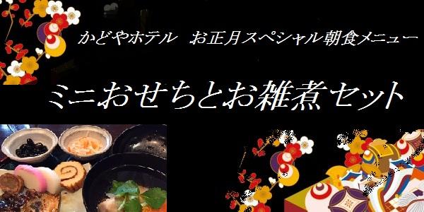 朝食で食べるミニおせち。かどやホテルお正月スペシャルメニュー<新宿駅西口から徒歩3分>