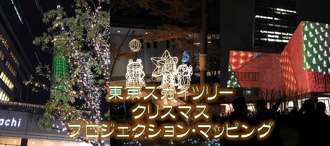 クリスマスイルミネーション【東京スカイツリー】