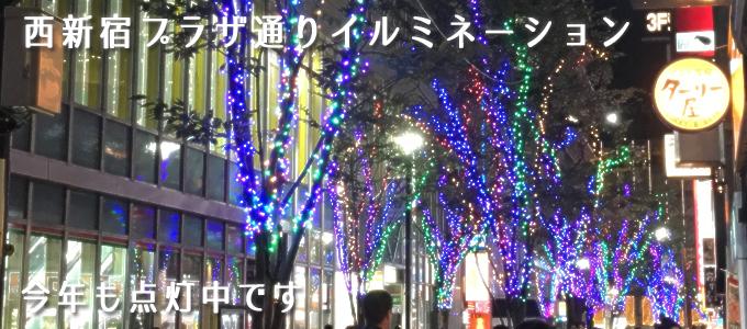 西新宿プラザ通りからかどやホテルまで、イルミネーション点灯中です!