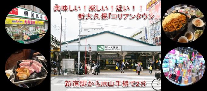 新宿から電車で2分又はかどやホテルから徒歩20分 新大久保コリアンタウン