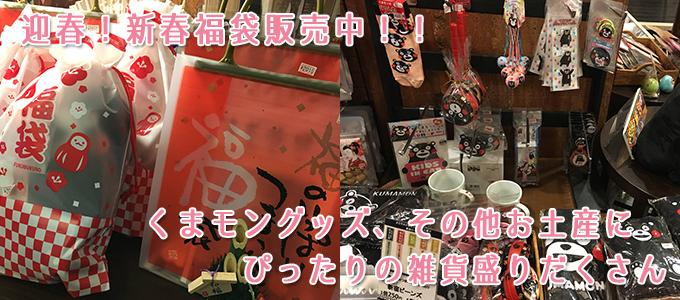 新春特別価格!物販売り場で福袋販売中です!
