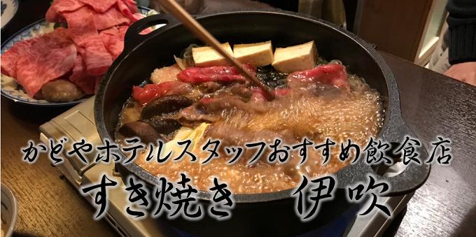 【かどやホテルスタッフおすすめ西新宿飲食店Vol.9】すきやき伊吹