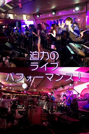 新宿で音楽ライブを楽しむ新宿ケントス!