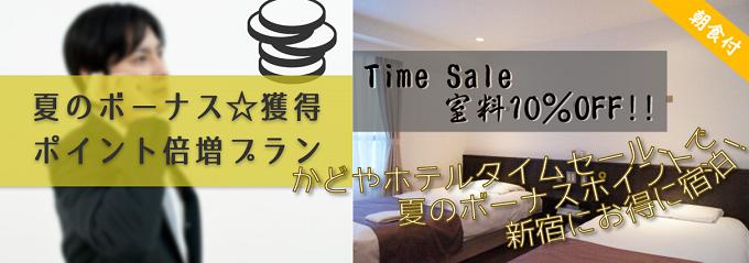 かどやホテルタイムセール、夏のボーナスポイントで新宿にお得に宿泊!