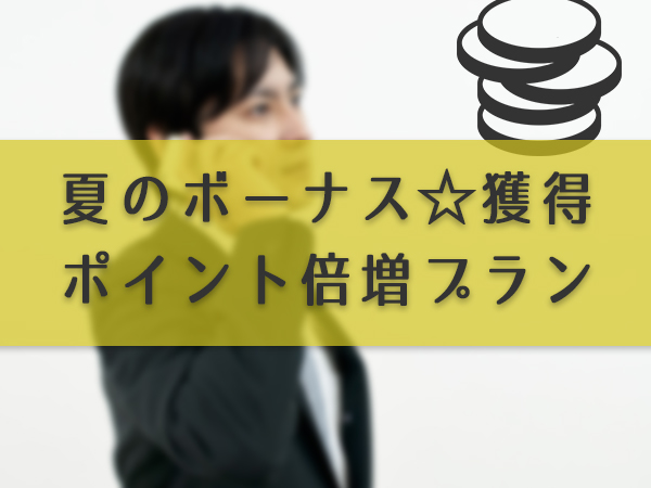 公式ホームページ会員限定!【夏季限定】夏のサマーボーナスプラン/Tポイントをお得に獲得!