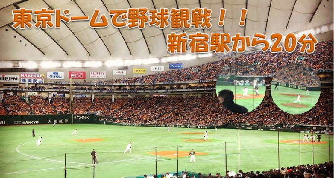 東京ドームで野球観戦!新宿から電車で20分 野球観戦・コンサート観覧に