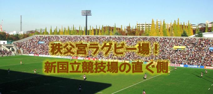新宿からラグビー観戦には秩父宮ラグビー場!国立競技場直ぐ側