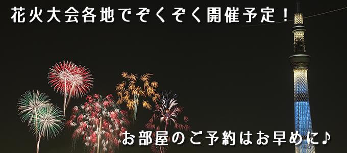 今年も都内各地で花火大会が開催です!