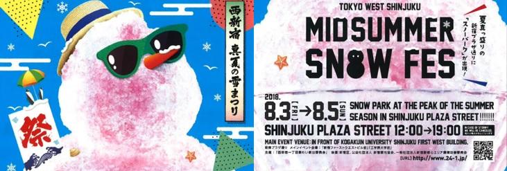 真夏の新宿に雪が降る?!西新宿「真夏の雪まつり」開催。かどやホテルから徒歩10秒♪