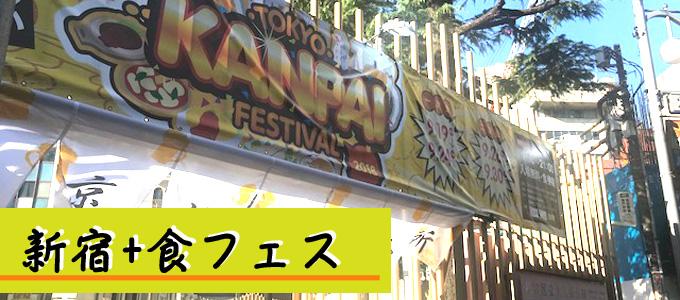 新宿+食フェス(KANPAI FESTIVAL)