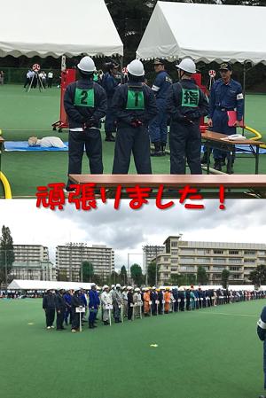 平成30年新宿自衛消防審査会出場