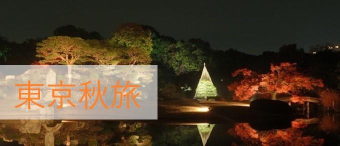 東京を楽しむ秋旅♪