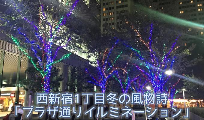 西新宿1丁目冬の風物詩「プラザ通りイルミネーション」