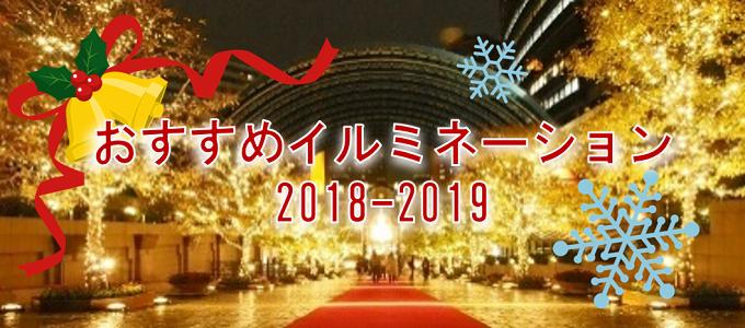新宿駅前&近場のおすすめイルミネーション☆