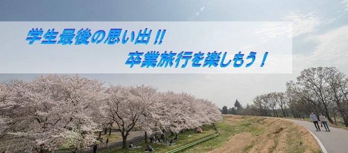 卒業旅行で東京観光に行こうと学生さんにおススメ♪