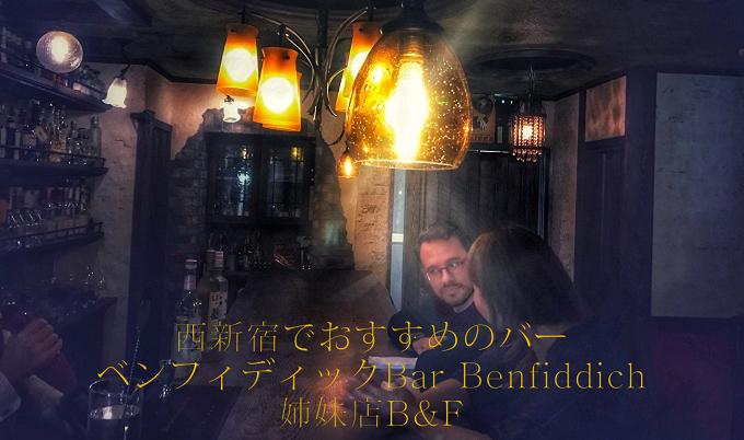 西新宿でおすすめのバーベンフィディックBar Benfiddich姉妹店B&F